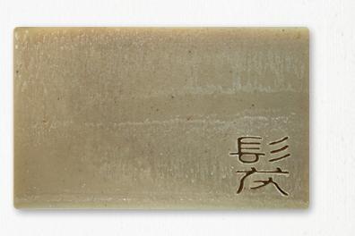 髪皂(洗髮皂) 艋舺肥皂